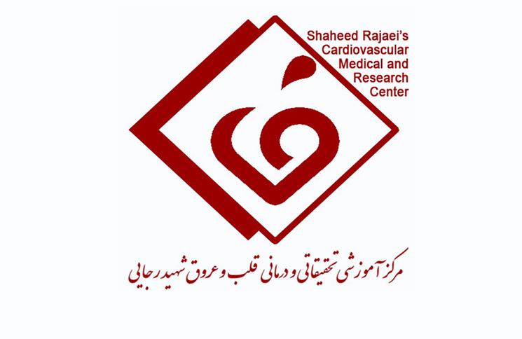 بیمارستان قلب شهید رجایی